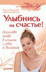 Улыбнись на счастье! (файл PDF)