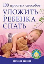100 простых способов уложить ребенка спать (файл PDF)