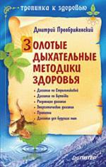 Золотые дыхательные методики здоровья (файл PDF)