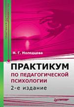 Практикум по педагогической психологии. 2-е издание (файл PDF)
