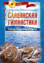 Славянская гимнастика. Свод Здравы Хорса (файл PDF)