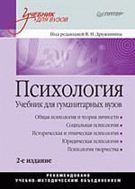 Психология. Учебник для ВУЗов. 2-е издание (файл PDF)