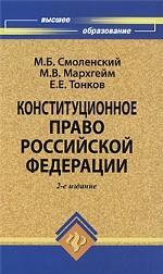 Конституционное право РФ. Учебник для ВУЗов