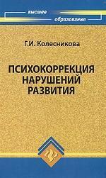 Психокоррекция нарушений развития: учебное пособие