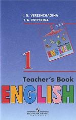 English I. Teacher`s Book. Английский язык. Книга для учителя. 1 класс