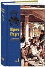 Гарт Б. Собрание сочинений в 6-ти томах