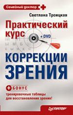 Практический курс коррекции зрения Светланы Троицкой (файл PDF)