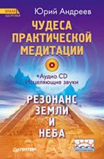 Чудеса практической медитации (файл PDF)