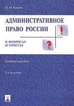 Административное право в вопросах и ответах