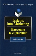 Insights into Marketing
