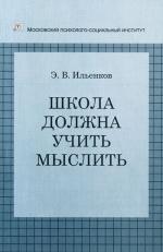 Школа должна учить мыслить. 2-е изд., стер. Ильенков Э.В