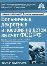Больничные, декретные и пособия на детей за счет ФСС РФ. 9-е издание