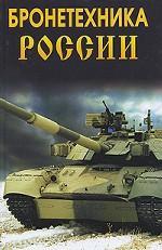 Скачать Бронетехника России бесплатно Ф. Рыков