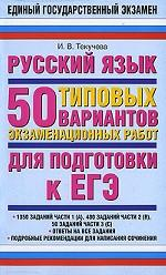 ЕГЭ Русский язык. 50 типовых вариантов экзаменационных работ для подготовки к ЕГЭ