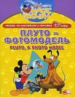 Скачать Pluto, A Photo Model. Плуто-фотомодель. Читаем по-английски вместе с героями Диснея бесплатно