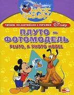 Pluto, A Photo Model. Плуто-фотомодель. Читаем по-английски вместе с героями Диснея