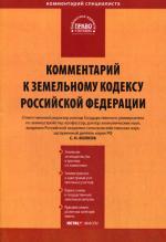 Комментарий к Земельному кодексу РФ ( постатейный) от 25 октября 2001 г.№136-ФЗ. Волков С.Н., Жариков Ю.Г