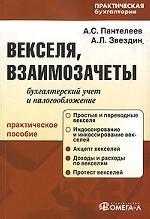 Векселя, взаимозачеты. Бухгалтерский учет и налогообложение. 4-е издание