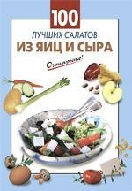 100 лучших салатов из яиц и сыра