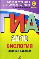 ГИА 2010. Биология. Сборник заданий. 9 класс