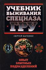 Учебник выживания Спецназа ГРУ. Опыт элитных спецподразделений