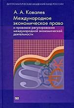 Международное экономическое право и правовое регулирование международной экономической деятельности