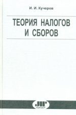 Теория налогов и сборов