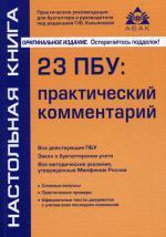 23 ПБУ: практический комментарий. 9-е изд., перераб. и доп. Под ред. Касьяновой Г. Ю