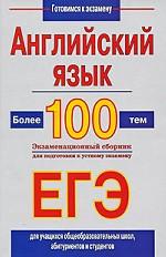 Английский язык. Экзаменационный сборник для подготовки к устному экзамену