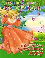 Большая книга расскрасок. Принцесса в волшебном лесу