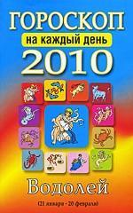 Гороскоп 2010 на каждый день. Водолей