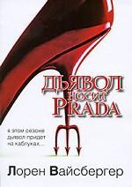 Дьявол носит Prada: роман (обл)