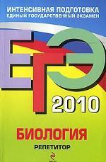 ЕГЭ 2010. Биология. Репетитор