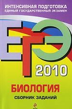 ЕГЭ-2010. Биология. Сборник заданий
