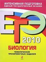 ЕГЭ 2010. Биология. Тематические тренировачные задания