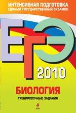 ЕГЭ - 2010. Биология: тренировочные задания