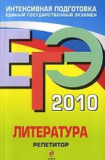 ЕГЭ-2010. Литература. Репетитор