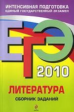ЕГЭ-2010. Литература. Сборник заданий