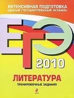 ЕГЭ 2010. Литература. Тренировочные задания