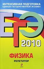 ЕГЭ 2010. Физика. Репетитор