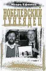Нобелевский тунеядец