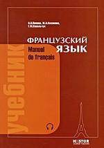 Французский язык: учебник для 1 курса вузов и факультетов иностранных языков
