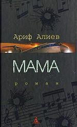 Мама: Роман