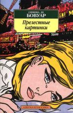 Прелестные картинки: Роман
