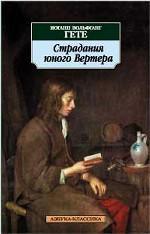 Страдания юного Вертера: Роман