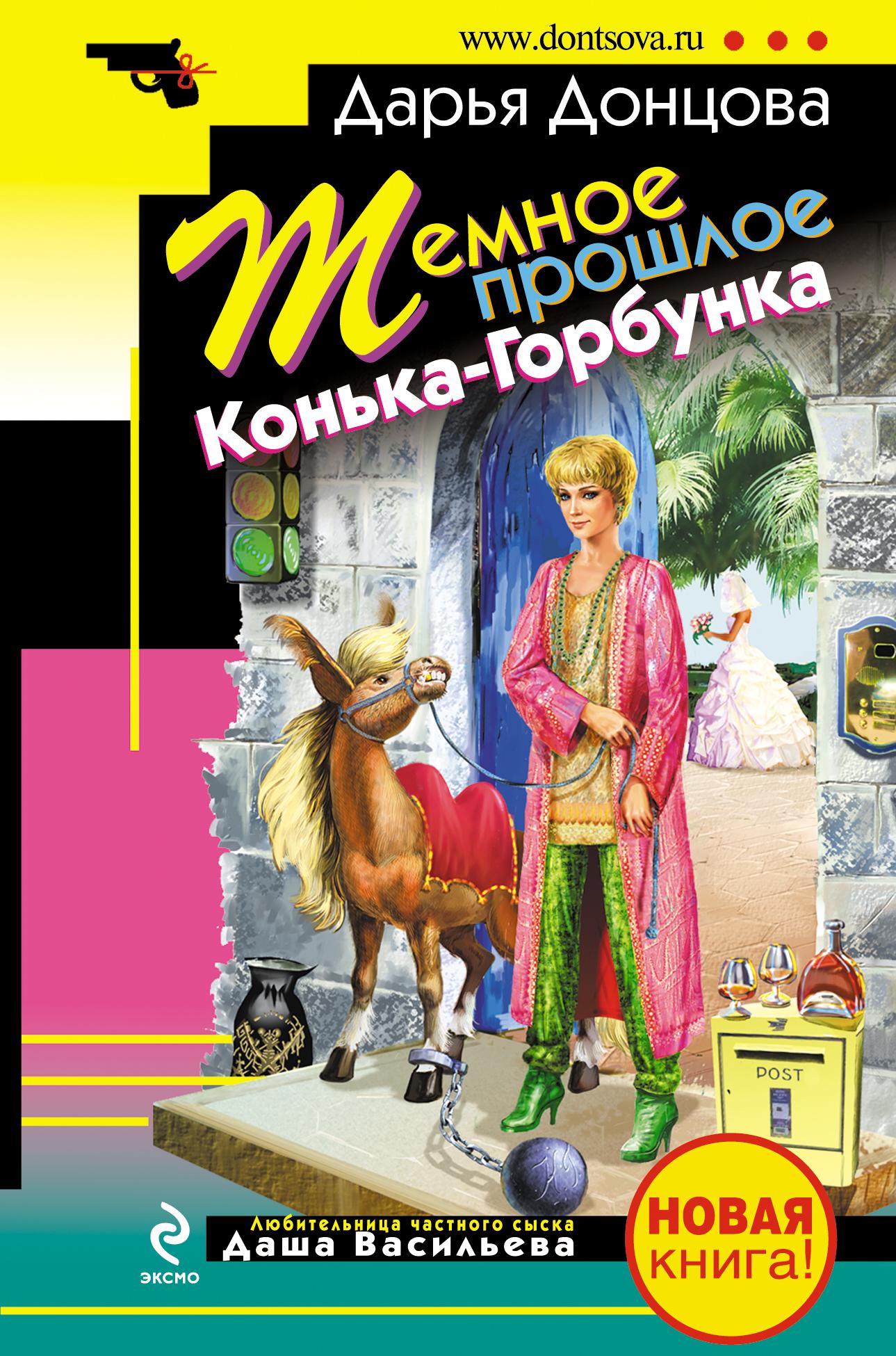 Темное прошлое Конька-Горбунка (файл PDF)
