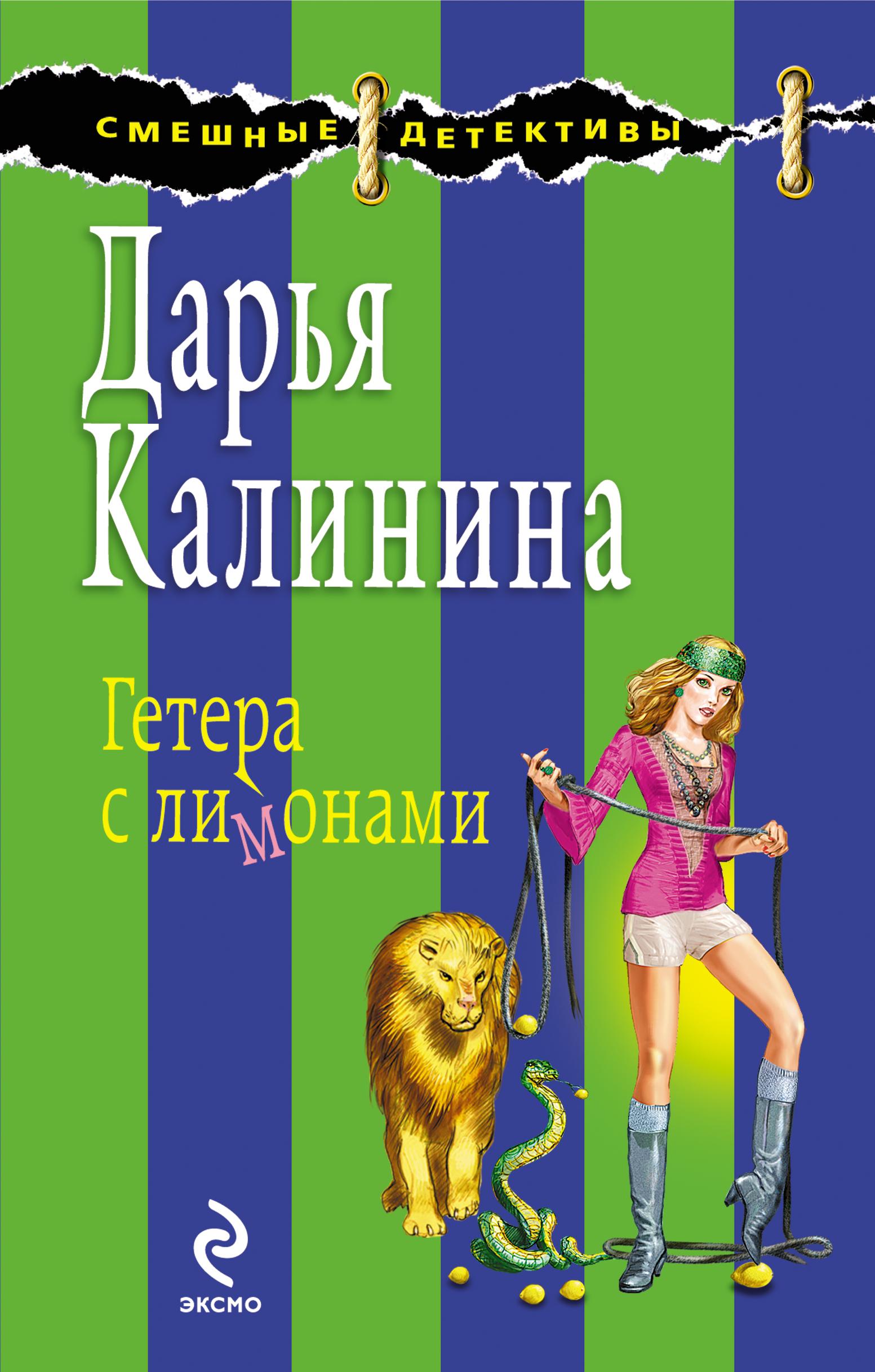 Гетера с лимонами (файл PDF)