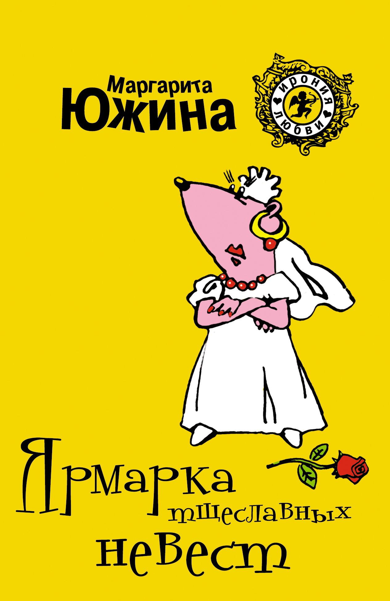 Ярмарка тщеславных невест (файл PDF)