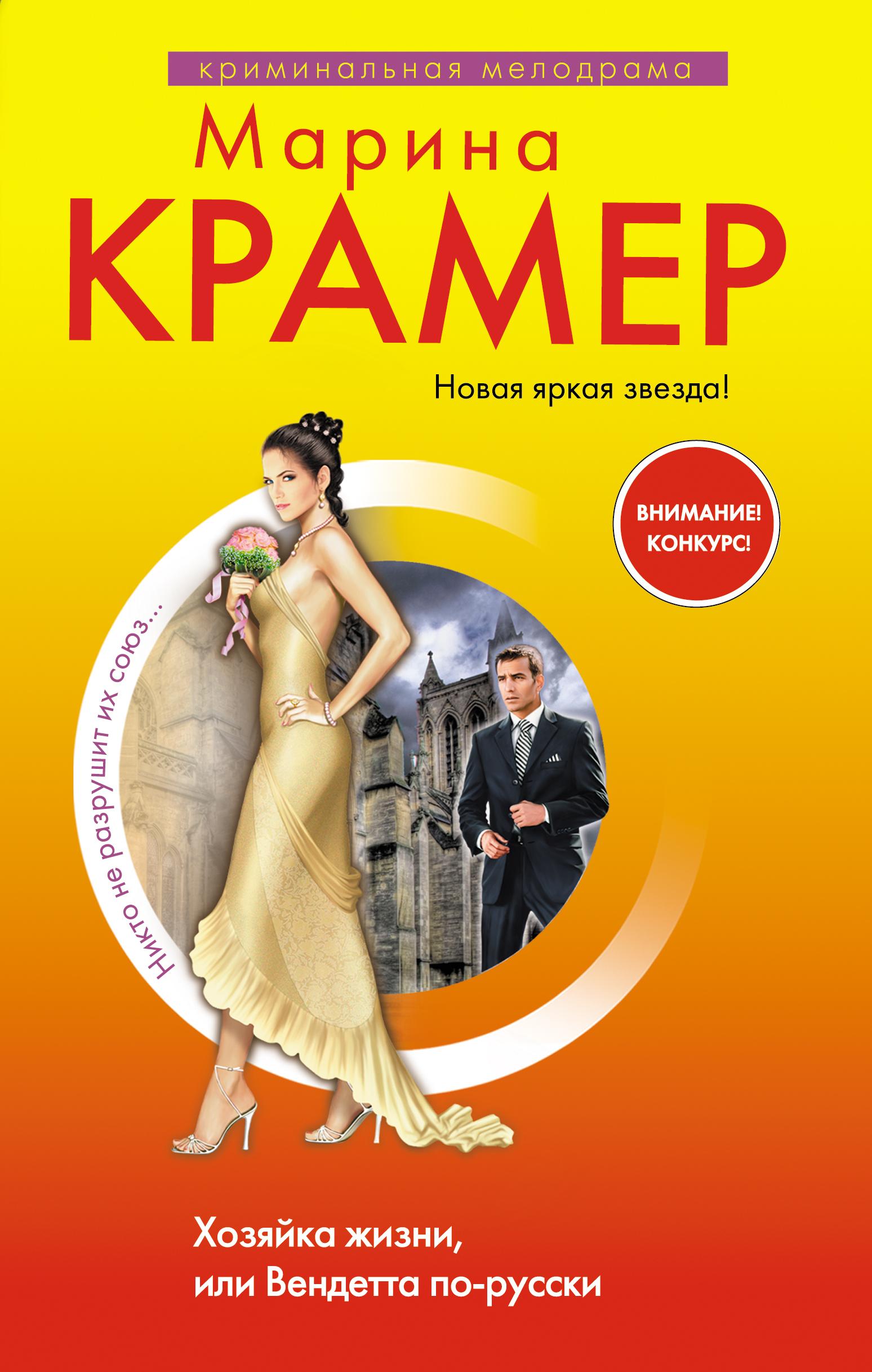 Хозяйка жизни, или Вендетта по-русски (файл RTF)