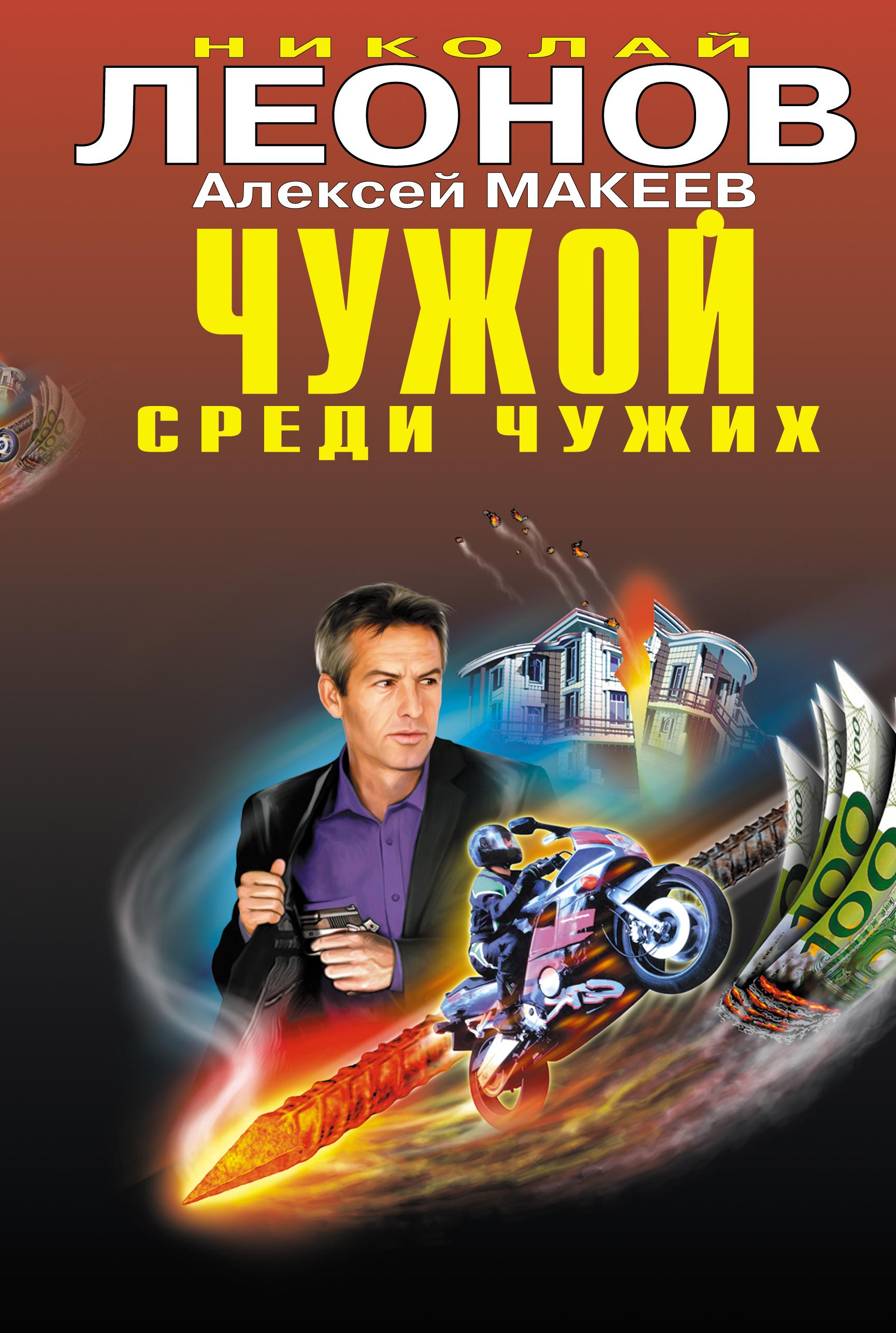 Чужой среди чужих (файл PDF)